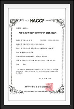 HACCP인증서(축산물조림201709)