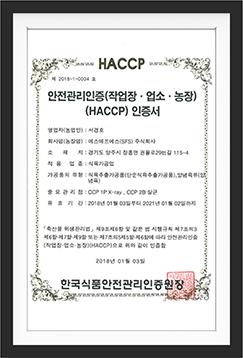 HACCP인증서(식육추출가공법,양념육)